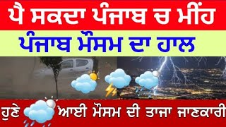 Punjab Weather  20 25 ਮਾਰਚ ਮੌਸਮ ਦੀਆਂ ਕਾਰਵਾਈਆਂ । ਕਣਕਾਂ ਲਈ ਜਾਣਕਾਰੀ
