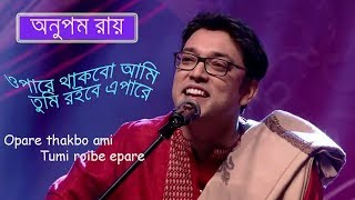 Opare thakbo ami    Anupam Roy   ওপারে থাকবো আমি