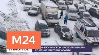 Смотреть видео Несколько крупных ДТП произошло на Симферопольском шоссе - Москва 24 онлайн