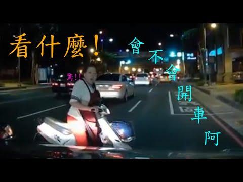 「台灣三寶車禍集錦」看什麼!會不會開車阿?  天天當三寶,投胎投到飽。