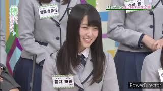 欅坂46#ゆっかー #菅井友香.