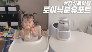 감성 육아템 로이닉 분유포트 ♥ 국민분유포트 출산선물 …