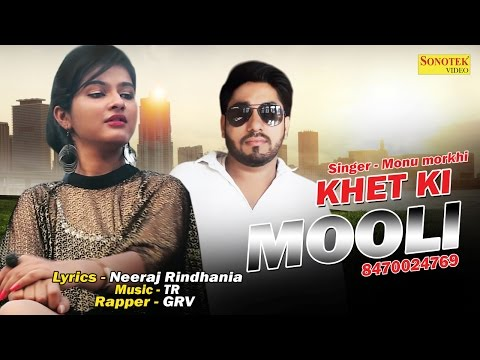 Khet Ki Mooli || खेत की मूली - Monu Morkhi - Haryanvi  Hit Song || New 2019