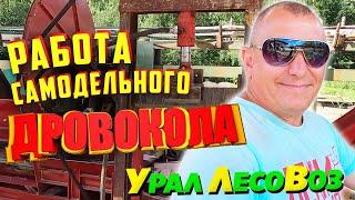Грузовик Урал 4320 Работа самодельного дровокола Урал Лесовоз 6+