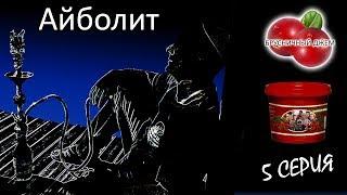 БРУСНИЧНЫЙ ДЖЕМ (5 серия) - Айболит