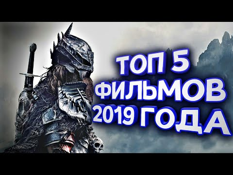 ТОП 5 ФИЛЬМОВ, КОТОРЫЕ ВЫЙДУТ В 2019 ГОДУ