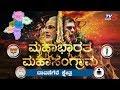 ದಾವಣೆಗೆರೆಯಲ್ಲಿ ಈ ಬಾರಿ ಗೆಲ್ಲುವ ಕದನ ಕಲಿ ಯಾರು..? | davangere lok sabha constituency 2019 | TV5 Kannada