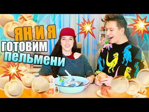 видео: ЛЕПИМ ПЕЛЬМЕНИ!!! / Ян Го и Катя Клэп: #КОНТРОЛЬНАЯЗАПУПКА