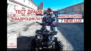 Тест драйв Avantis Hunter 7 NEW lux