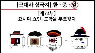 [근대사 삼국지] 제74부 : 요시다 쇼인, 도막을 부르짖다(일본편)