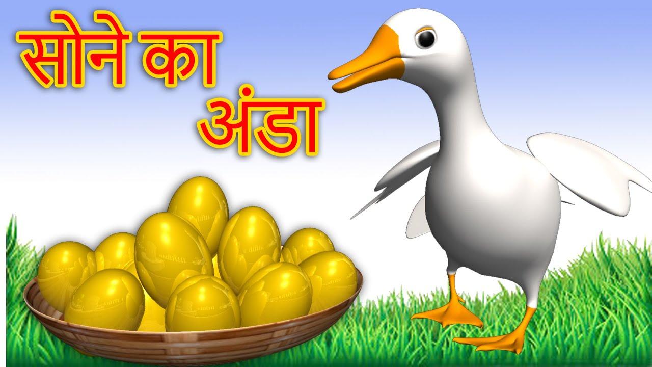 Hindi Stories for kids( सोने का अंडा )Hindi Kahaniya for Children  Golden Egg Moral Stories