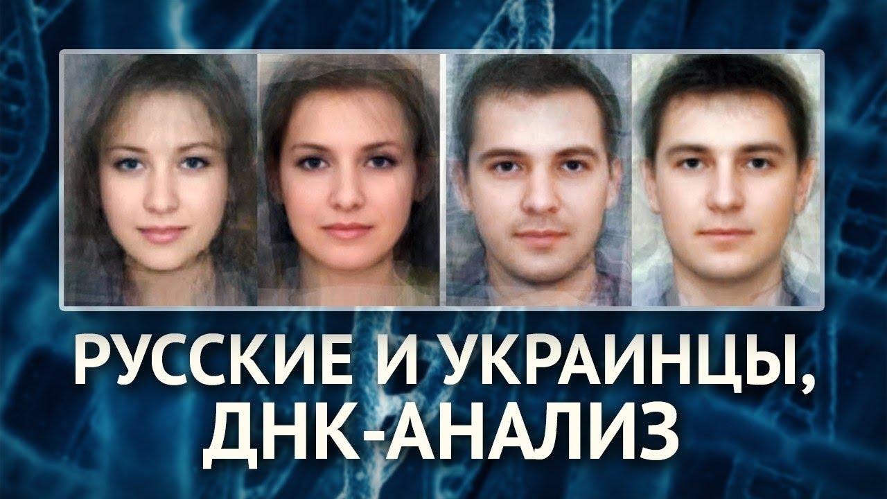 Профессор Клёсов: Русские и украинцы, ДНК-анализ