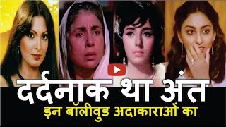 Horrible  Ends Of Bollywood  Actresses | Parveen Babi | Vimmi |Achala Sachdev