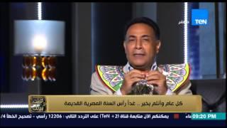البيت بيتك - سامي حرك مؤسس الهواية المصرية |  غدًا رأس السنة المصرية القديمة