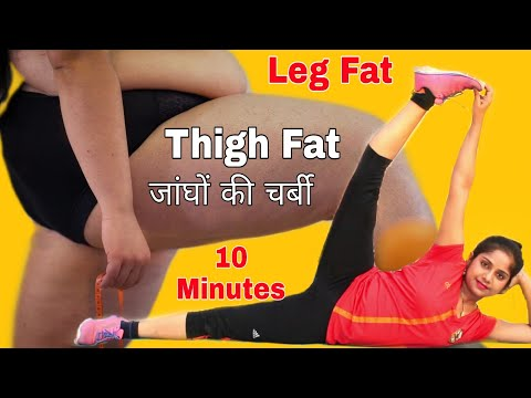 10 Minutes Simple Exercises To Lose Thigh Fat Fast at Home | जाँघ और पैर की चर्बी कम करें
