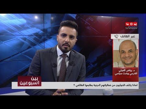 لماذا يكثف الحوثيون من فعالياتهم الدينية بطباعها الطائفي ؟ |  بين اسبوعين
