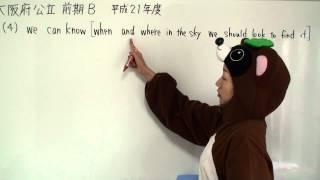 H21大阪府高校入試前期入学者選抜英語B大問1(4)