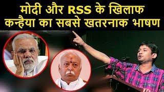 कन्हैया कुमार का मोदी और RSS के खिलाफ सबसे खतरनाक भाषण - KANHAIYA Best Speech ever ! Must Watch