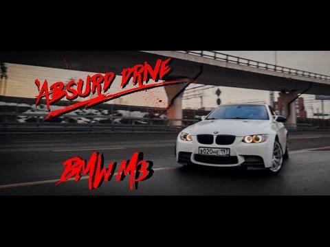M3 E92: BMW - СИЛА...или МОГИЛА?