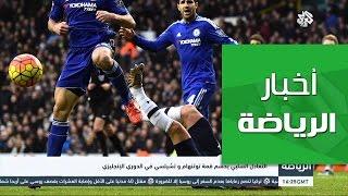 التلفزيون العربي   التعادل السلبي يحسم قمة توتنهام وتشيلسي في الدوري الإنجليزي