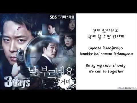 [Gummy] You're Calling Me (날 부르네요) Three Days OST (Hangul/Romanized/English Sub) Lyrics