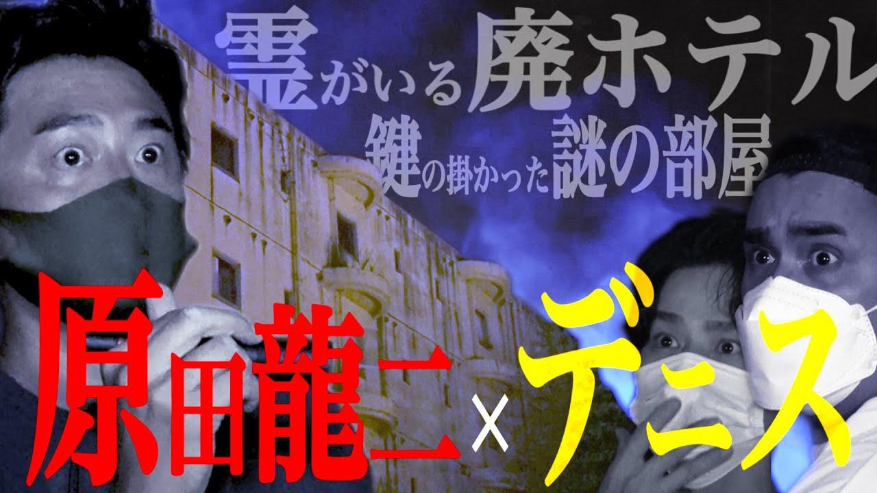 【心霊】原田龍二に行雄がマジギレ!恐怖の廃ホテル【デニ怖/ホラー】