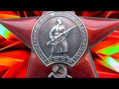 Вальс Орден Красной Звезды. Моим товарищам по-оружию посвящаю.