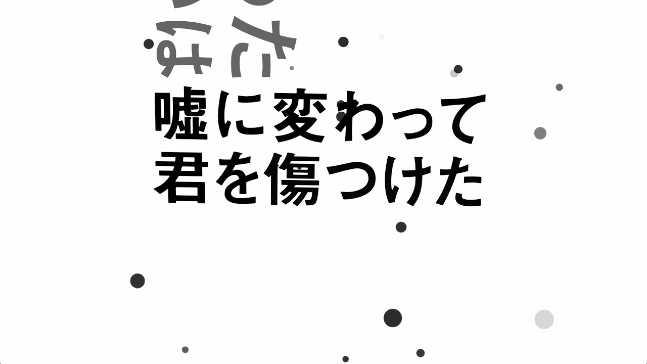 KG - 「最後の嘘」-Lyric video-...