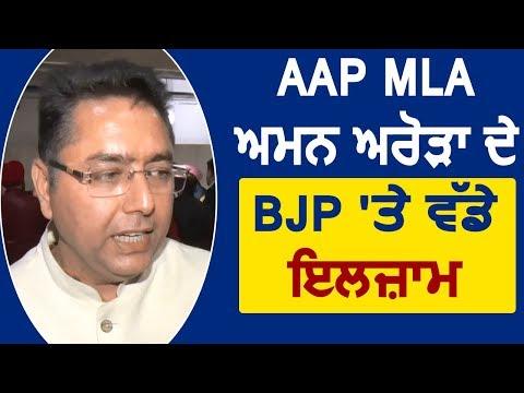 Exclusive: AAP MLA Aman Arora ने BJP पर लगाए बड़े आरोप