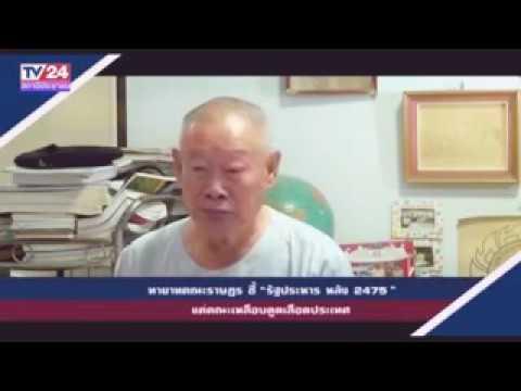 รายการคิดเพื่อไทย ตู้ปณ 24  ทายาทคณะราษฎรเปิดใจ !  หมุดคณะราษฎร และ ประชาธิปไตย   April 21, 2017