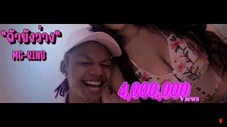 "MC-KING - ""ถ้ายังว่าง"" (Official MV)"