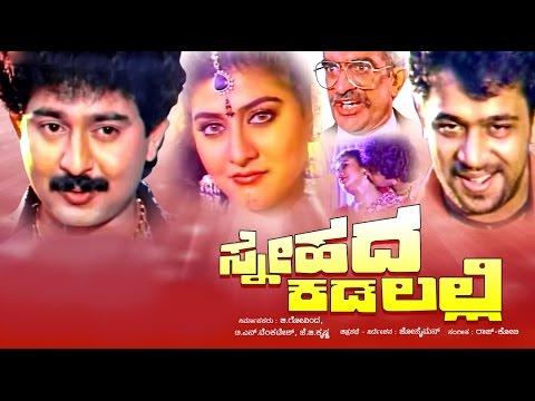 Snehada Kadalalli 1992 | Feat.Arjun Sarja, Malashree | Full Kannada Movie