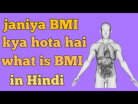 what-is-bmi-in-hindi
