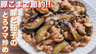 Stir-fried pork top and eggplant   kattyanneru / Katchanneru's recipe transcription
