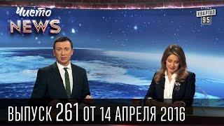 Гройсман - первый чернокожий премьер Украины | ЧистоNews 2016 #261