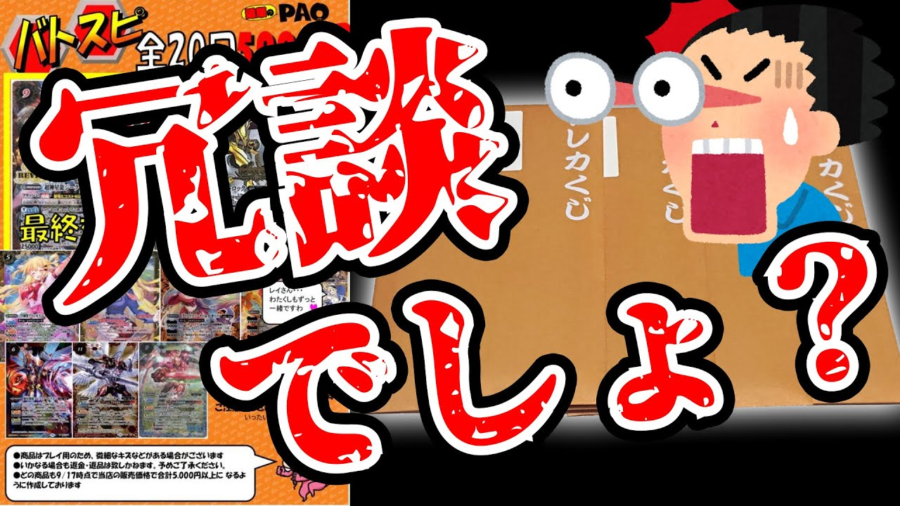 【バトスピ】新規オープン通販店のオリパが・・・?【オリパ開封】