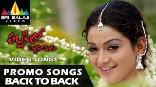 Back to Back Video Songs - Pallakilo Pellikuthuru - Gowtam, Rathi - Sri Balaji Video