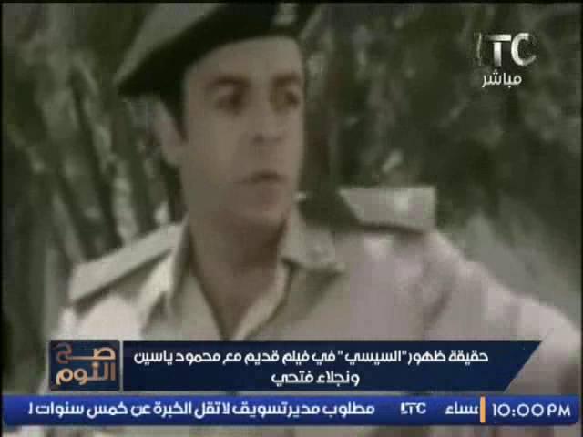 بالفيديو حقيقة ظهورالسيسى فى فيلم قديم مع محمود ياسين و نجلاء فتحى Youtube