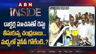 Chandrababu Naidu Hand Injury heats up Politics in TDP | Inside