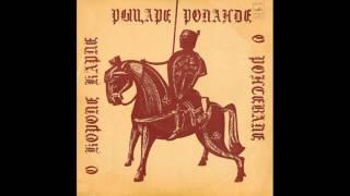 Былины и сказания О Короле Карле, о рыцаре Роланде, о Ронсевале. С50-13133. 1980