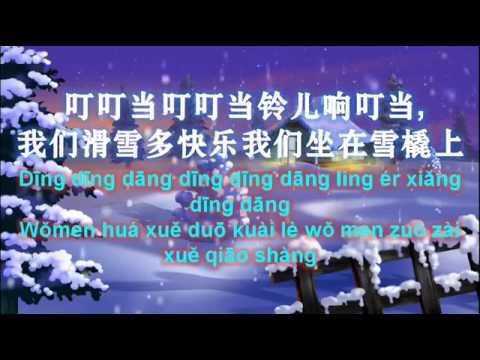 鈴兒響叮噹 JINGLE BELLS CHINESE VERSION