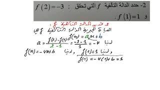 حل تمرين حول الدالة التآلفية للسنة الرابعة متوسط رقم 1