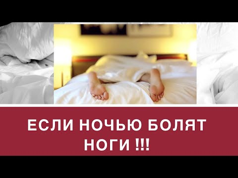 Почему у детей болят ночью ноги