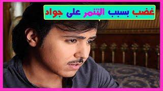 غضب بين السعوديين بسبب ما حصل للفنان جواد العلي