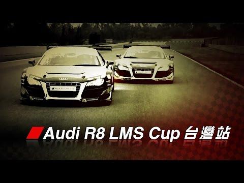 Audi R8 LMS Cup台灣站  決戰盛夏大鵬灣