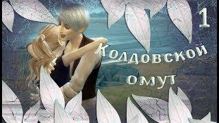 """The Sims 4 """"Колдовской омут"""" 1 серия - Сказка начинается."""