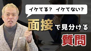 YouTube動画:面接でイケてる人とイケてない人を見分ける質問とは!?