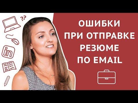 Как отправлять резюме по электронной почте примеры