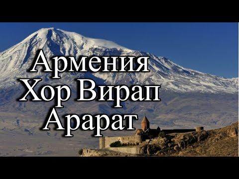 Армения / Хор Вирап / Где Арарат? / Норованк и утес драконов / Поющие фонтаны Еревана / день 3.