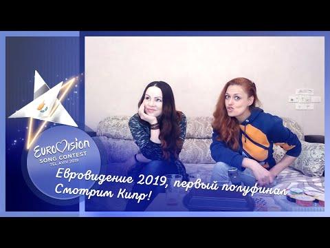 14 мая, первый полуфинал Евровидения 2019. Смотрим Кипр!